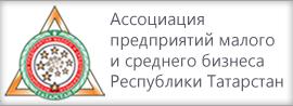 Ассоциция предприятий малого и среднего бизнеса РТ
