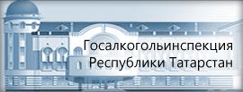 Госалкогольинспекция РТ