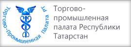 Торгово-промышленная палата Республики Татарстан