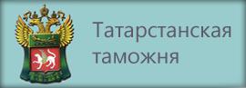Татарстанская таможня