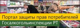 Портал защиты прав потребителей Госалкогольинспекции РТ