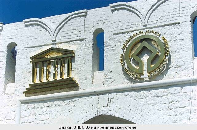 Юнеско внесло город в список памятников культурного наследия человечества
